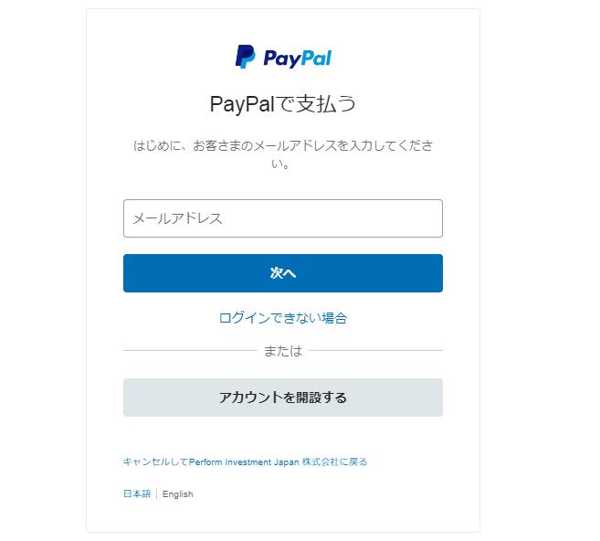 Paypalのログイン画面のスクリーンショット
