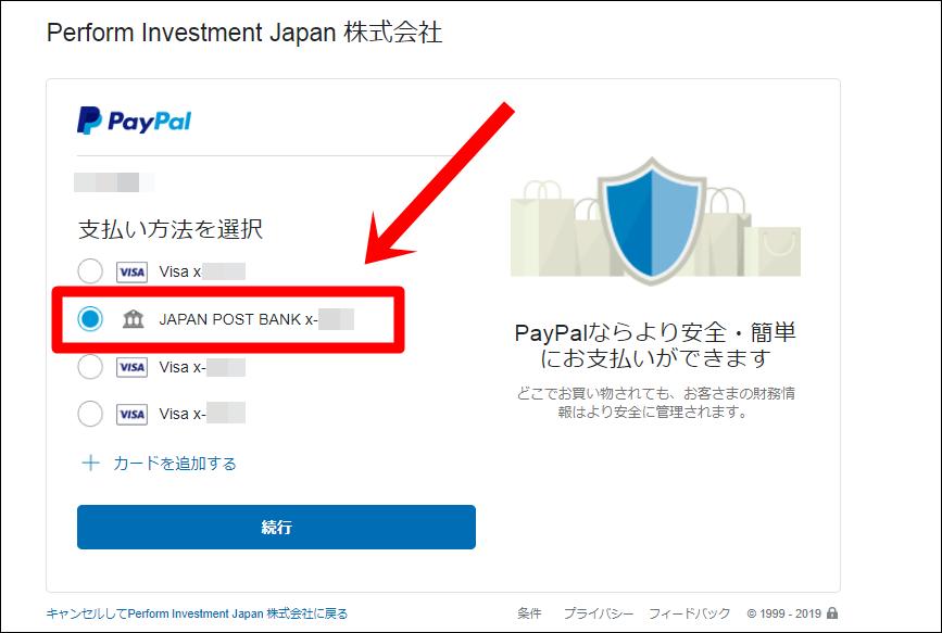 DAZNの視聴料を支払う銀行口座をPaypalで選択する画面のスクリーンショット
