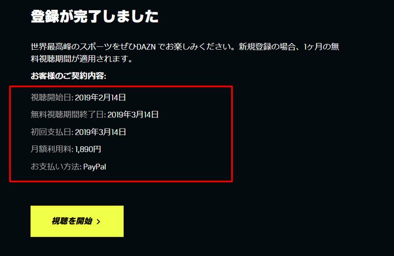 PayPal支払いでDAZNアカウント作成が完了した画面(PC)