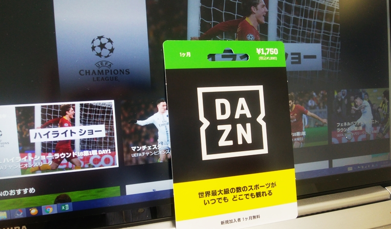DAZNプリペイドカードの実物