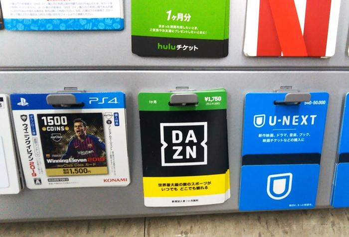 ファミリーマート店頭で陳列されているDAZNプリペイドカード
