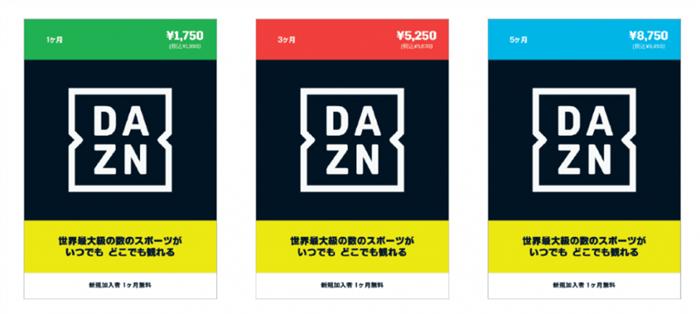 3種のDAZNプリペイドカード