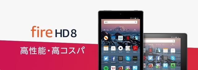 Amazon Fire HD8タブレットの公式宣材写真
