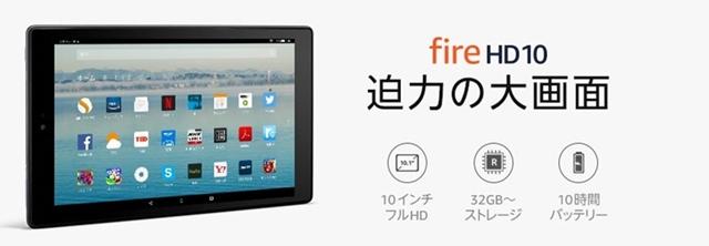 Amazon FireHD 10タブレットの公式宣材写真