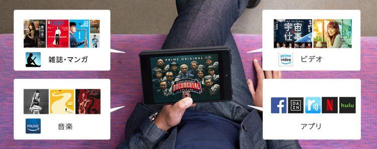 Amazon Fire HDタブレットの公式宣材写真