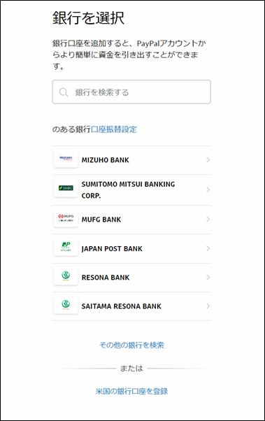PayPalでの銀行口座登選択画面のスクリーンショット