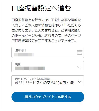 PayPalでの銀行口座登録画面のスクリーンショット
