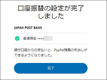 PayPalでの銀行口座登録完了画面のスクリーンショット