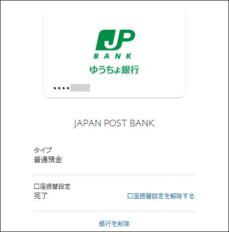PayPalでの銀行口座反映画面のスクリーンショット
