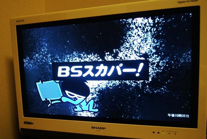 BSスカパーのロゴがテレビに写っている様子