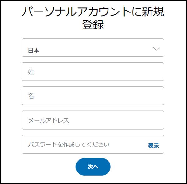 Paypalの新規アカウント登録画面のスクリーンショット