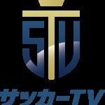 サッカーTVのファビコンロゴ