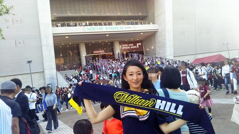 ウィリアムヒルの吉井さんとノエビアスタジアム神戸で撮影した写真