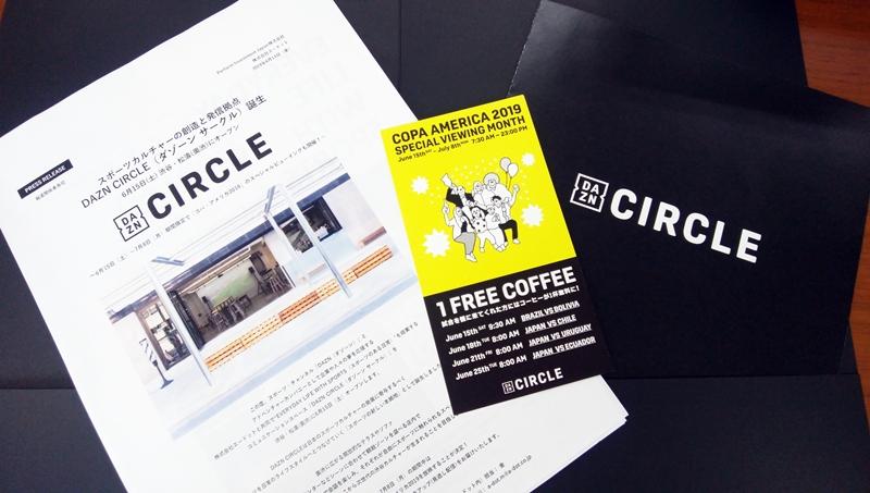DAZN CIRCLEの報道向け配布資料