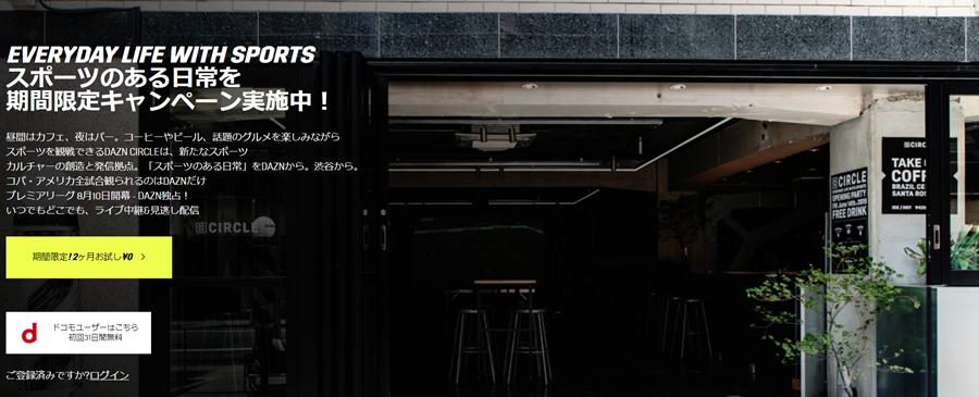 DAZNサークル公式サイトのスクリーンショット