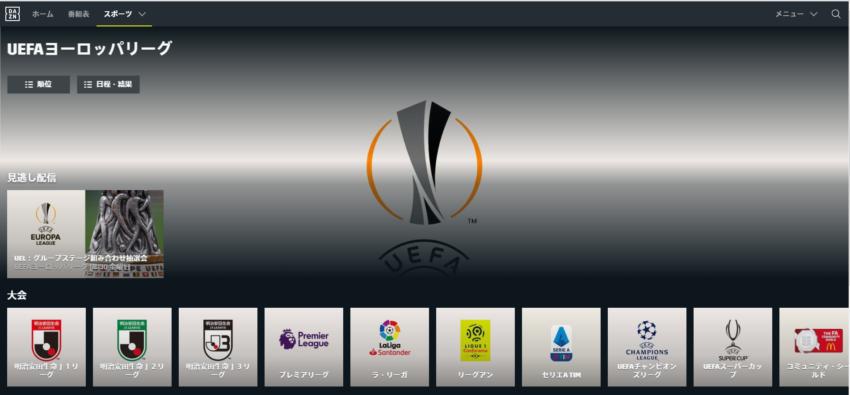 DAZNのヨーロッパリーグのコンテンツメニュー(PC)