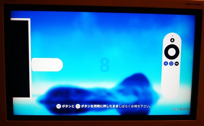 Air Stick 4Kのリモコンのペアリング画面の写真