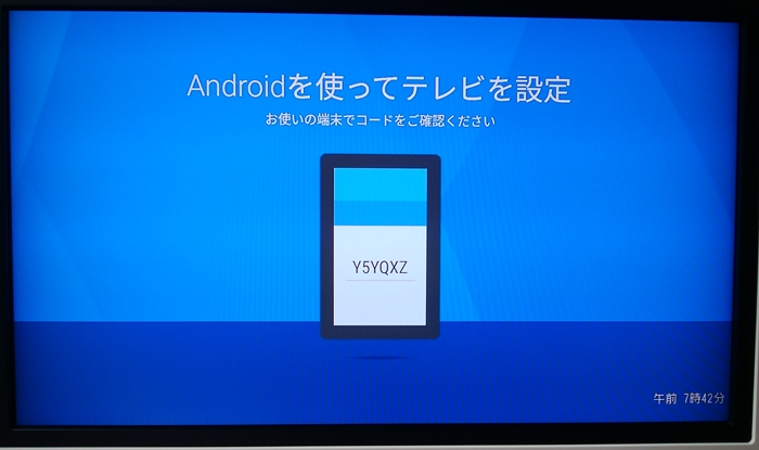 Air Stick 4KのAndroidを使ったテレビ設定画面