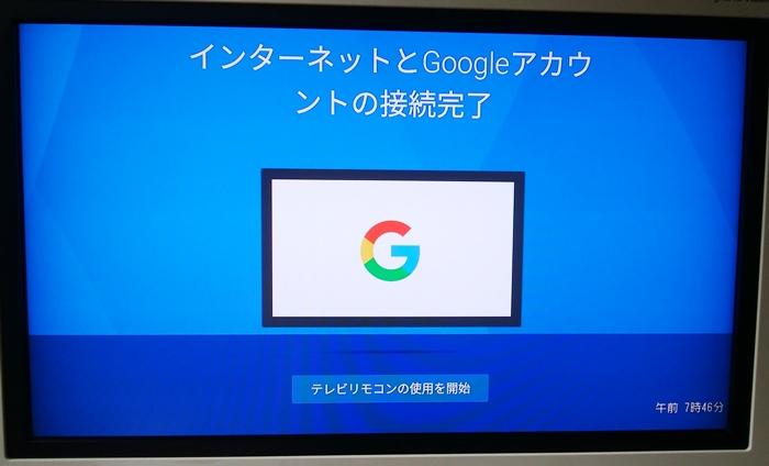 Air Stick 4KのGoogleアカウンおの接続完了画面