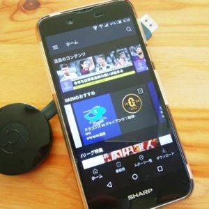 ChromecastとDAZNを視聴しているスマートフォン