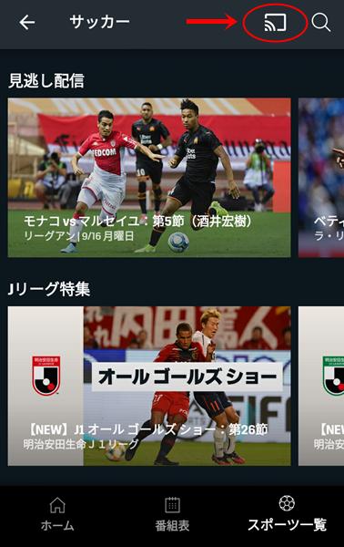スマートフォンのDAZNアプリのスクリーンショットにキャストアイコンに赤枠の印を入れた画像
