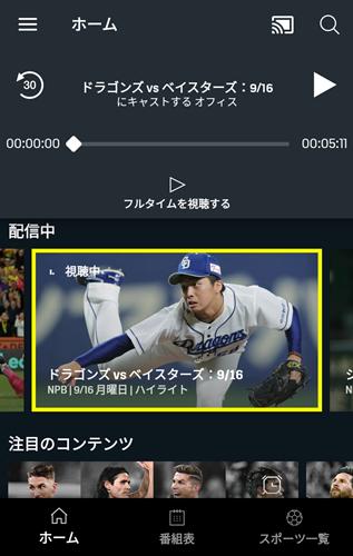 DAZNでプロ野球をChromecastでキャストしているときの画面のスクリーンショット