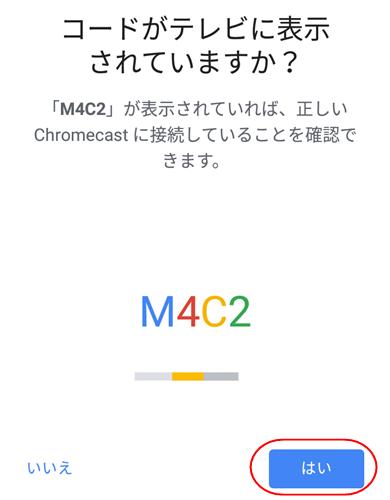 Chromecastのセットアップ画面