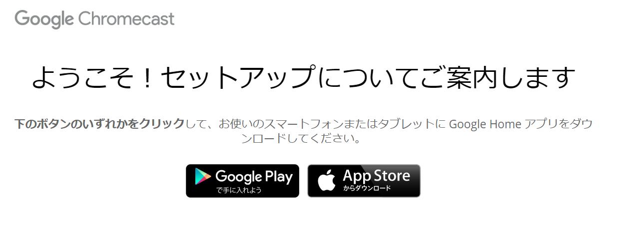Google Chromecastのアプリインストール画面(PC)