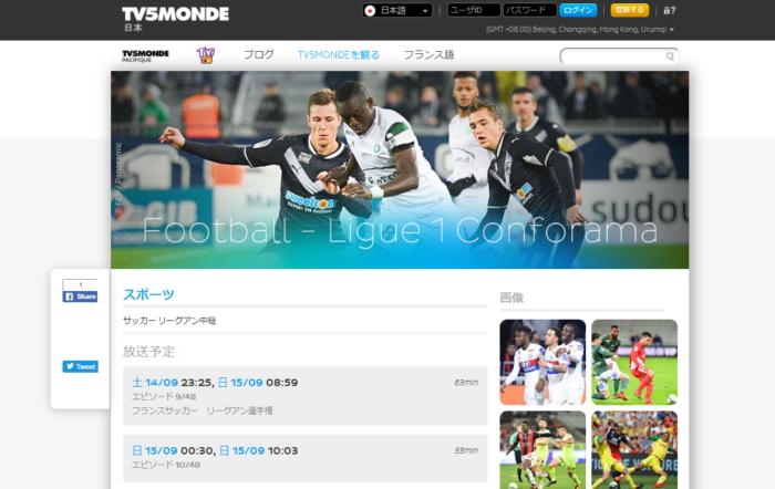 TV5MONDEのフランス・リーグアンの案内画面のスクリーンショット(PC画面)