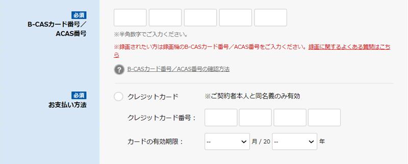 WOWOW申込画面のB-CASカード番号の入力画面のスクリーンショット
