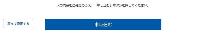 WOWOW申込ボタン