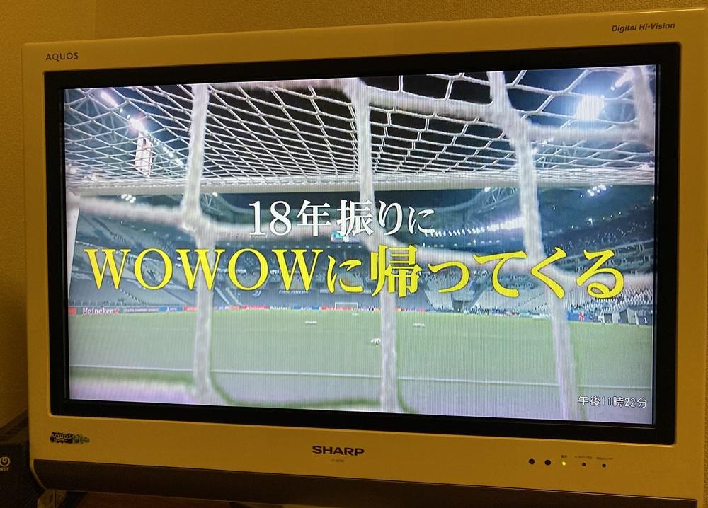 テレビに映るWOWOWの18年ぶりのチャンピオンズリーグ放送の案内